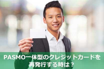 PASMO一体型のクレジットカードを再発行する時は?