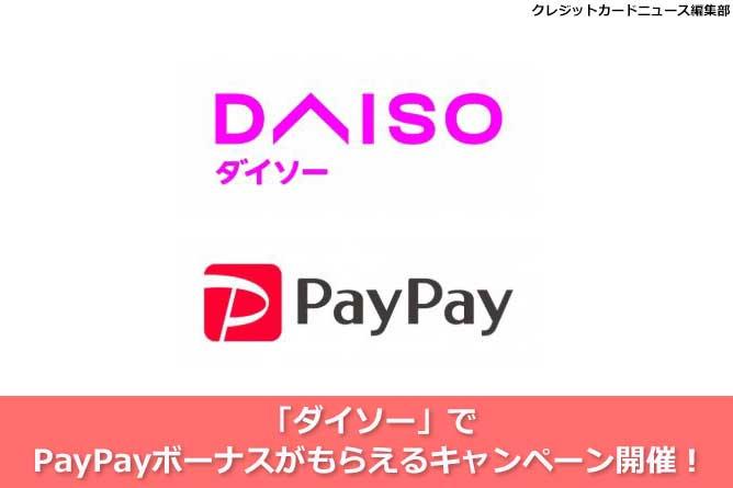 「ダイソー」でPayPayボーナスがもらえるキャンペーン開催!