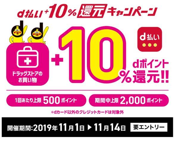 ドラックストア限定!d払いで買い物すると10%のdポイント還元キャンペーン開催!