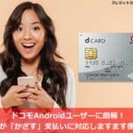 ドコモAndroidユーザーに朗報!d払いが「かざす」支払いに対応しますます便利に!