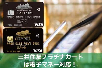 三井住友プラチナカードは電子マネー対応!