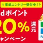 ファミリーマートでdポイント最大20%キャンペーン開催決定!【事前エントリー受付中】