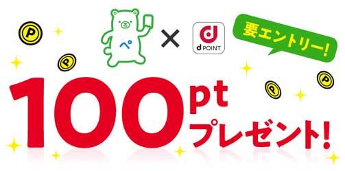ファミペイにdポイントカード登録で100Pゲット!