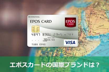エポスカードの国際ブランドは?