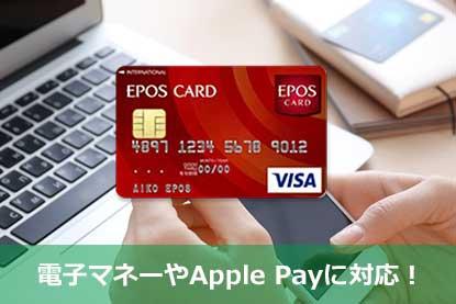 電子マネーやApple Payに対応!