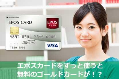 エポスカードをずっと使うと無料のゴールドカードが!?