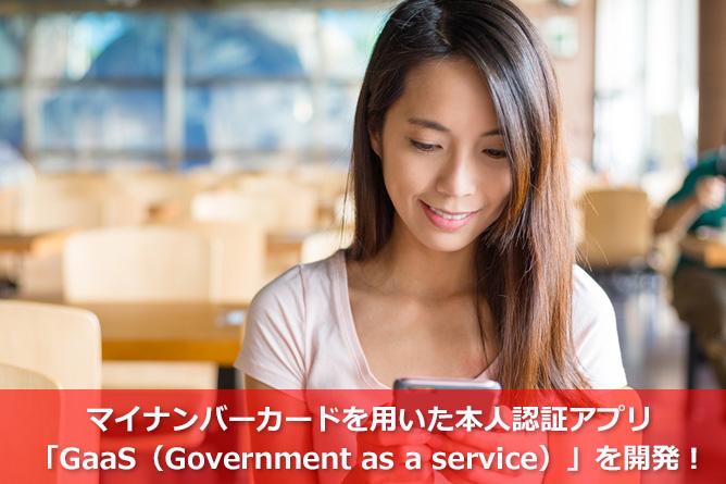 マイナンバーカードを用いた本人認証アプリ「GaaS(Government as a service)」を開発!