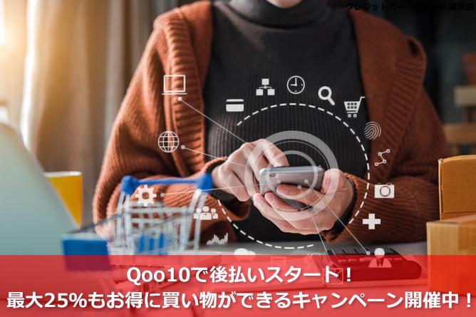 Qoo10で後払いスタート!最大25%もお得に買い物ができるキャンペーン開催中!
