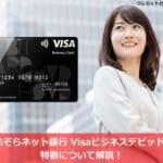 GMOあおぞらネット銀行 Visaビジネスデビッドカードの特徴について解説!