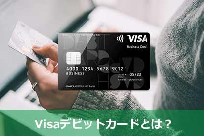 Visaデビットカードとは?
