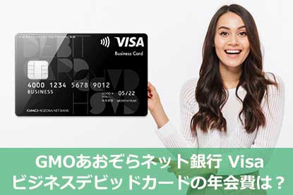 GMOあおぞらネット銀行 Visaビジネスデビッドカードの年会費は?