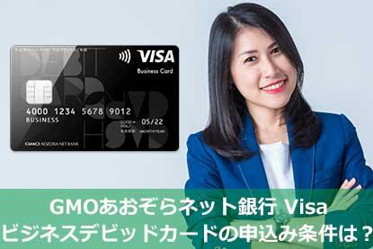 GMOあおぞらネット銀行 Visaビジネスデビッドカードの申込み条件は?