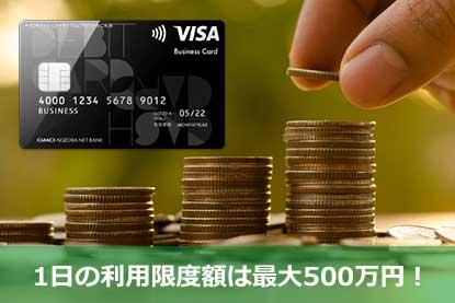 1日の利用限度額は最大500万円!