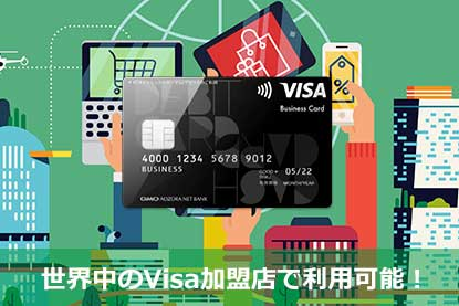 世界中のVisa加盟店で利用可能!