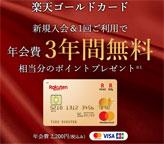 楽天ゴールドカード公式サイト
