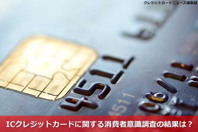 ICクレジットカードに関する消費者意識調査の結果は?
