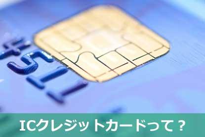 ICクレジットカードって?