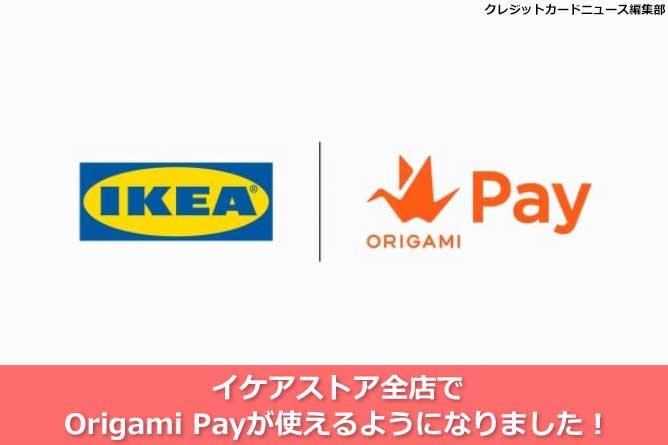 イケアストア全店でOrigami Payが使えるようになりました!【