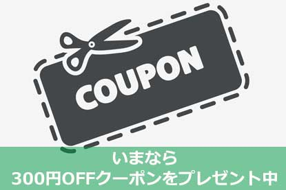 いまなら300円OFFクーポンをプレゼント中