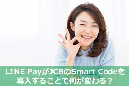 LINE Payが、JCB のSmart Codeを導入することで何が変わる?