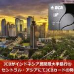 JCBがインドネシア民間最大手銀行のバンク・セントラル・アジアにてJCBカードの発行を開始