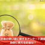 【お金の使い道に関するアンケート調査】自由に使えるお金は?