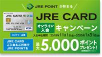 JREカード公式サイト