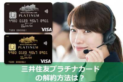 三井住友プラチナカードの解約方法は?