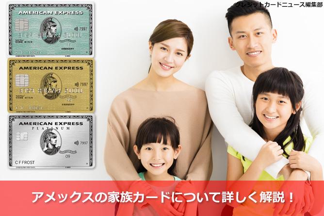 アメックスの家族カードについて詳しく解説!