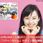 2019年10月28日!三菱UFJニコスVIASOカードより「コウペンちゃん」デザイン発行開始!