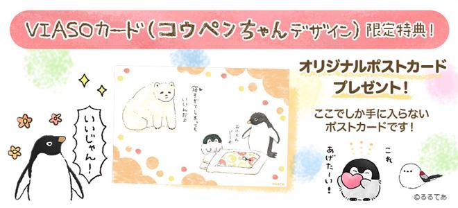 限定のコウペンちゃんデザインポストカードプレゼント!