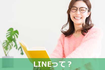 LINEって?