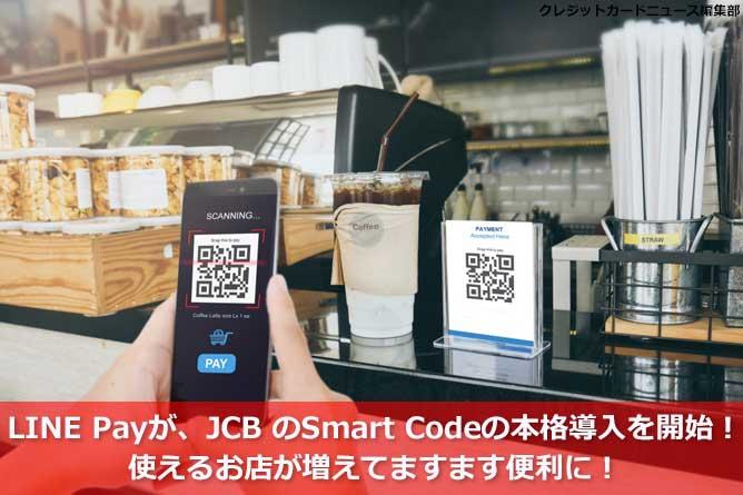 LINE Payが、JCB のSmart Codeの本格導入を開始!使えるお店が増えてますます便利に!