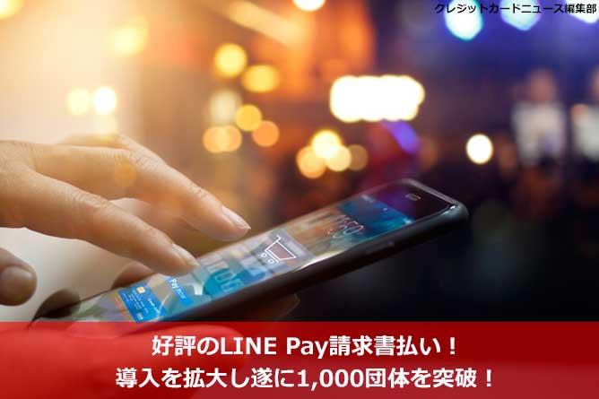 好評のLINE Pay請求書払い!導入を拡大し遂に1,000団体を突破!