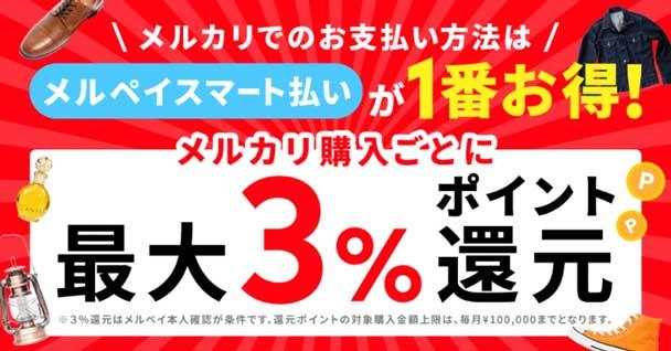 メルカリ買い物で最大3%還元の内容は?