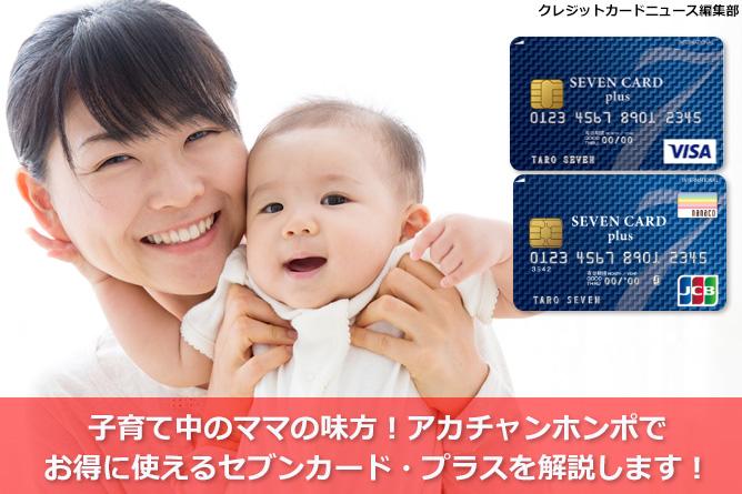 子育て中のママの味方!アカチャンホンポでお得に使えるセブンカード・プラスを解説します!