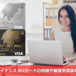 NTTファイナンス Bizカードの特徴や審査申請基準を解説!