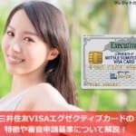 三井住友VISAエグゼクティブカードの特徴や審査申請基準について解説!