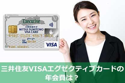 三井住友VISAエグゼクティブカードの年会費は?