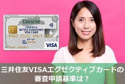 三井住友VISAエグゼクティブカードの審査申請基準は?