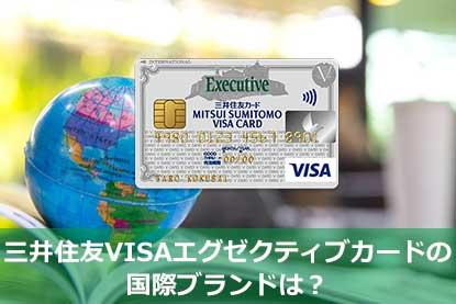三井住友VISAエグゼクティブカードの国際ブランドは?