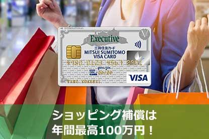 ショッピング補償は年間最高100万円!