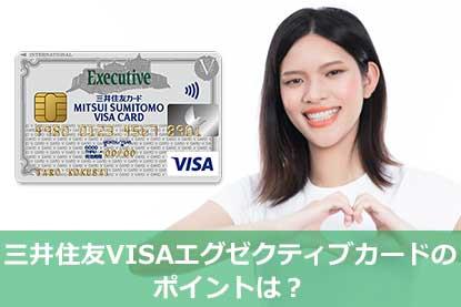 三井住友VISAエグゼクティブカードのポイントは?