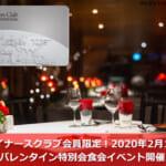 ダイナースクラブ会員限定!2020年2月14日 バレンタイン特別会食会イベント開催!