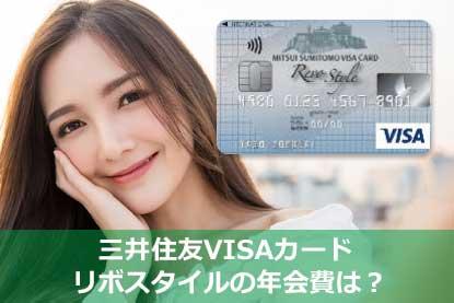 三井住友VISAカード リボスタイルの年会費は?