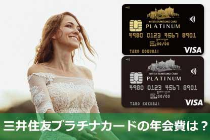 三井住友プラチナカードの年会費は?