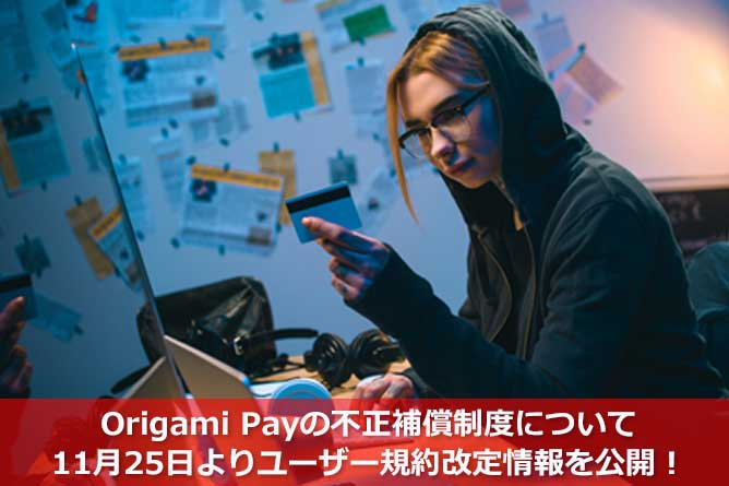 Origami Payの不正補償制度について11月25日よりユーザー規約改定情報を公開!