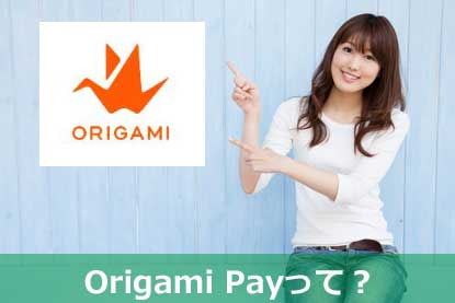Origami Payって?