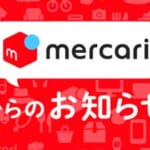 メルペイの支払い方法名称変更!利用で最大3%還元!初回設定と利用で1,000円相当プレゼントキャンペーン開催!