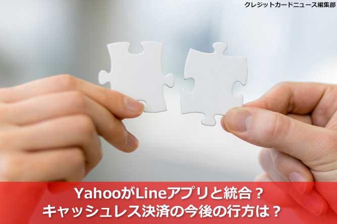 YahooがLineアプリと統合?キャッシュレス決済の今後の行方は?